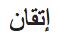 Proficiency (in Arabic)